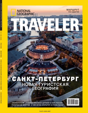 Обложка National Geographic Traveler