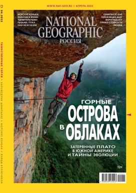 Обложка National Geographic