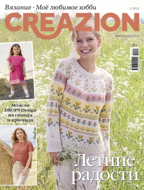 Burda Creazion