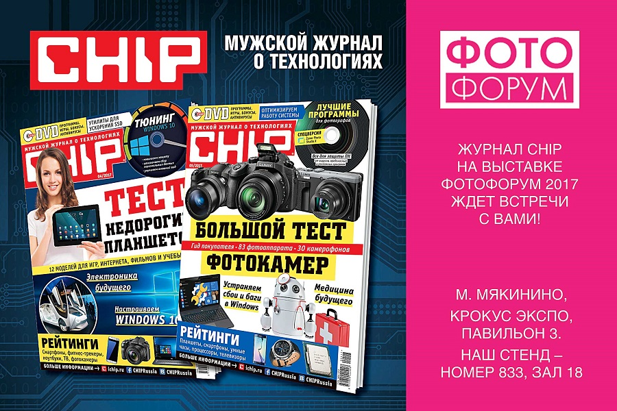 Журнал CHIP на выставке «Фотофорум 2017» и «Mobile & Digital Форум-2017»