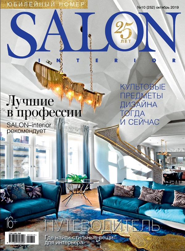Журналу SALON-interior 25 лет!